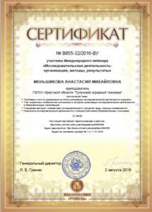 screenshot_wed_nov_23_12-42-29