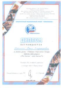 Диплом Никитенко