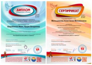 Проект 2016 Шарабанов