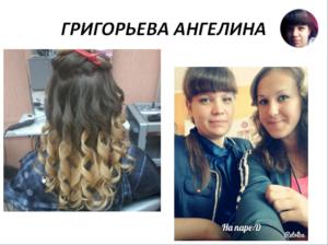 Григорьева Ангелина