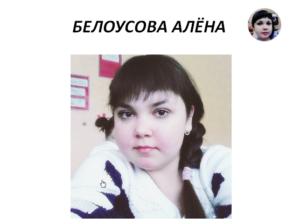 Белоусова Алёна