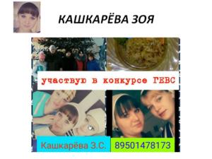 Кашкарёва Зоя