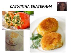 Сатулина Екатерина