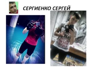 Сергиенко Сергей