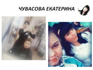 Чувасова Екатерина