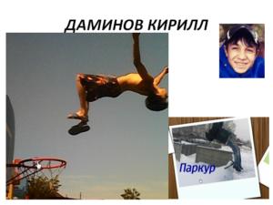 Даминов Кирилл