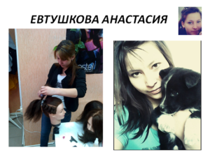 Евтушкова Анастасия