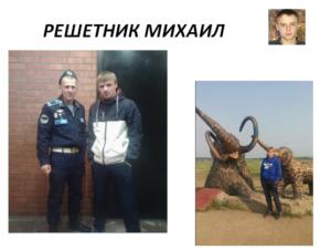 Решетник Михаил