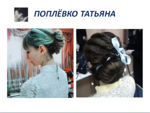 Поплёвко Татьяна