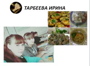Тарбеева Ирина