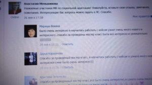 Отзывы студентов на мастер-класс по КЕЙС-МЕТОДУ