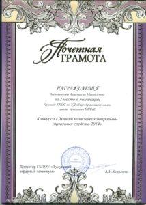 Грамота 2 место ККОС