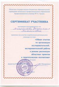 sertifikat-seminar