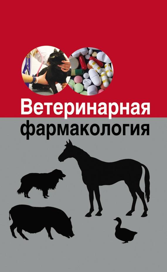 Ветеринарная фармакология