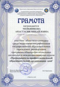 грамота министерства 2
