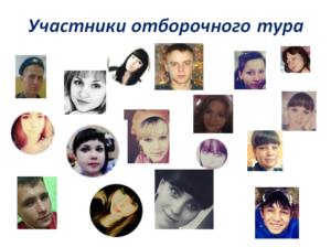 Участники Отборочного тура ГЕВС