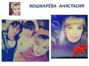 Кошкарёва Анастасия