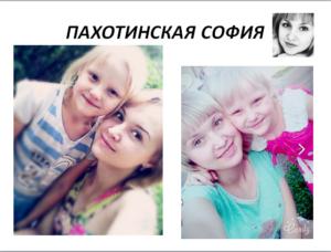Пахотинская София