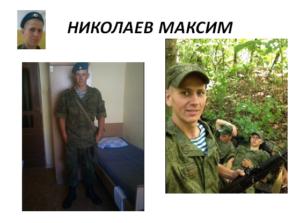 Николаев Максим